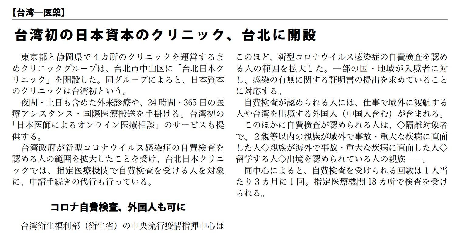 台湾 病院 台北 日本人クリニック 日本語