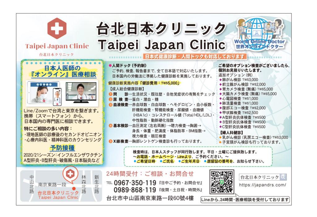 台湾健康診断台北日本人医師日本語対応
